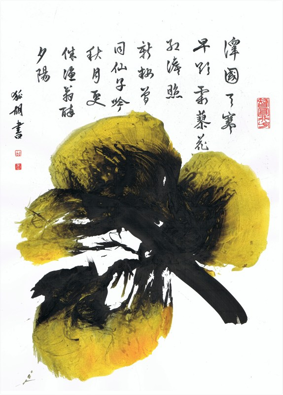 painting of blossom and calligraphy