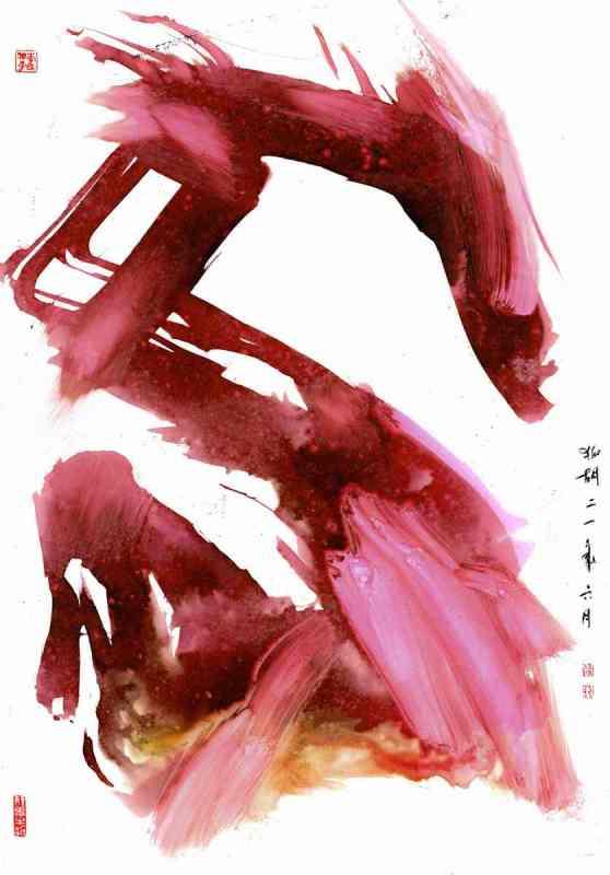 artwork by friedrich zettl red dragon