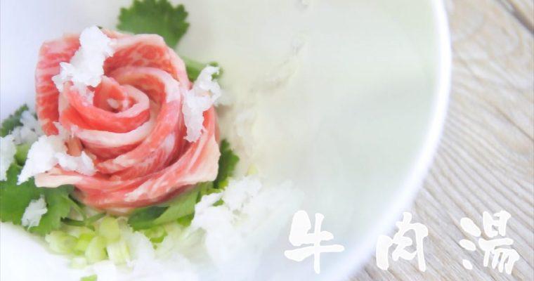 〔影片〕生燙牛肉湯