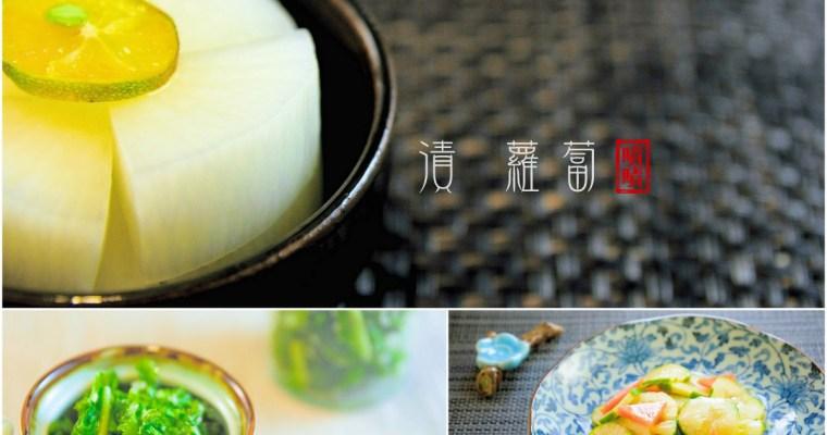 三款常備漬物:漬蘿蔔、鹽麴菊苣、味噌小黃瓜