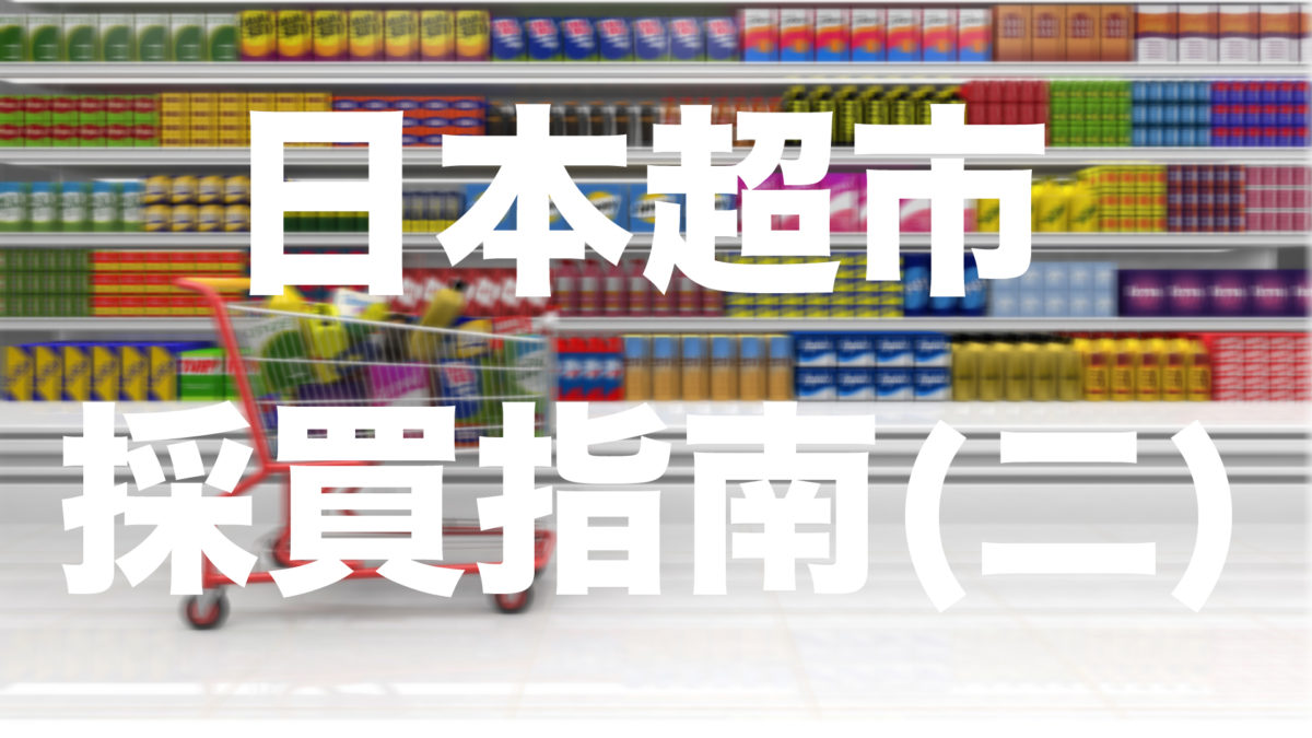 日式調味料必修課:日本超市採買指南(二)
