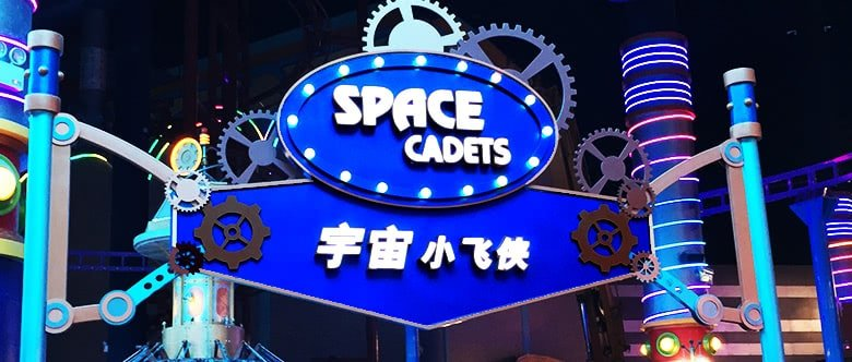 Space Cadets 宇宙小飞侠
