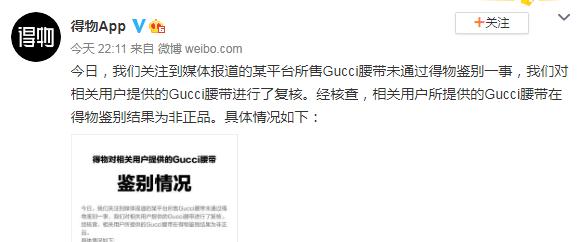 Gucci被鑒定為假貨,唯品會反駁後...又被反駁