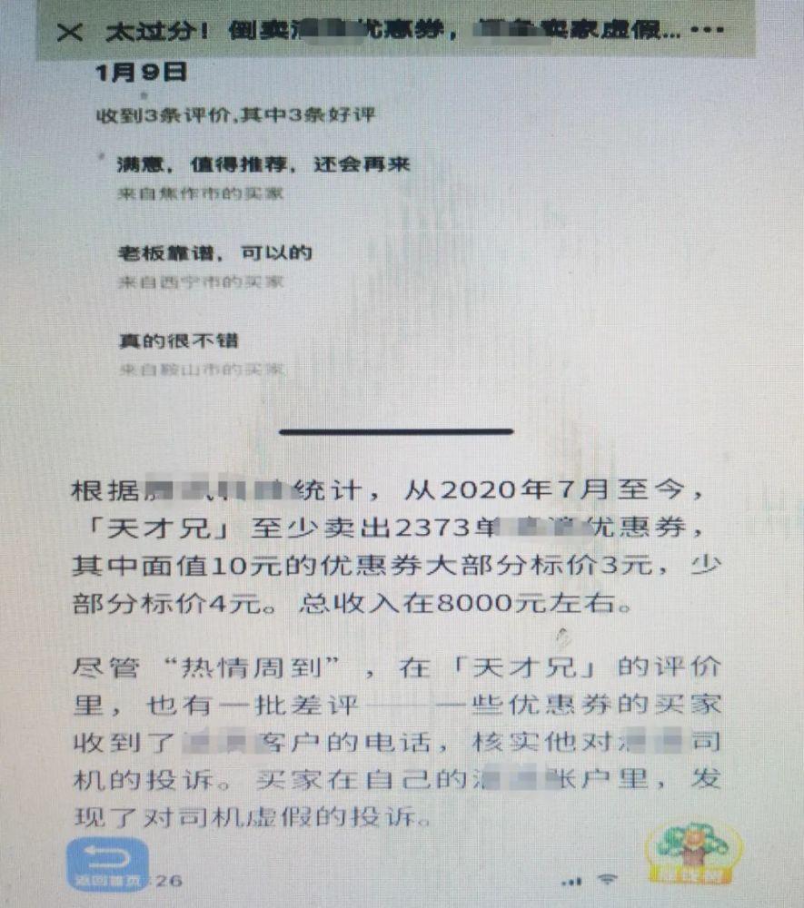 惡意投訴兩千多名網約車司機獲利:男子涉詐騙被刑拘