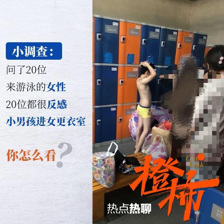 女子帶10多歲兒子進女更衣室 誰來管遊泳館裏的尷尬?