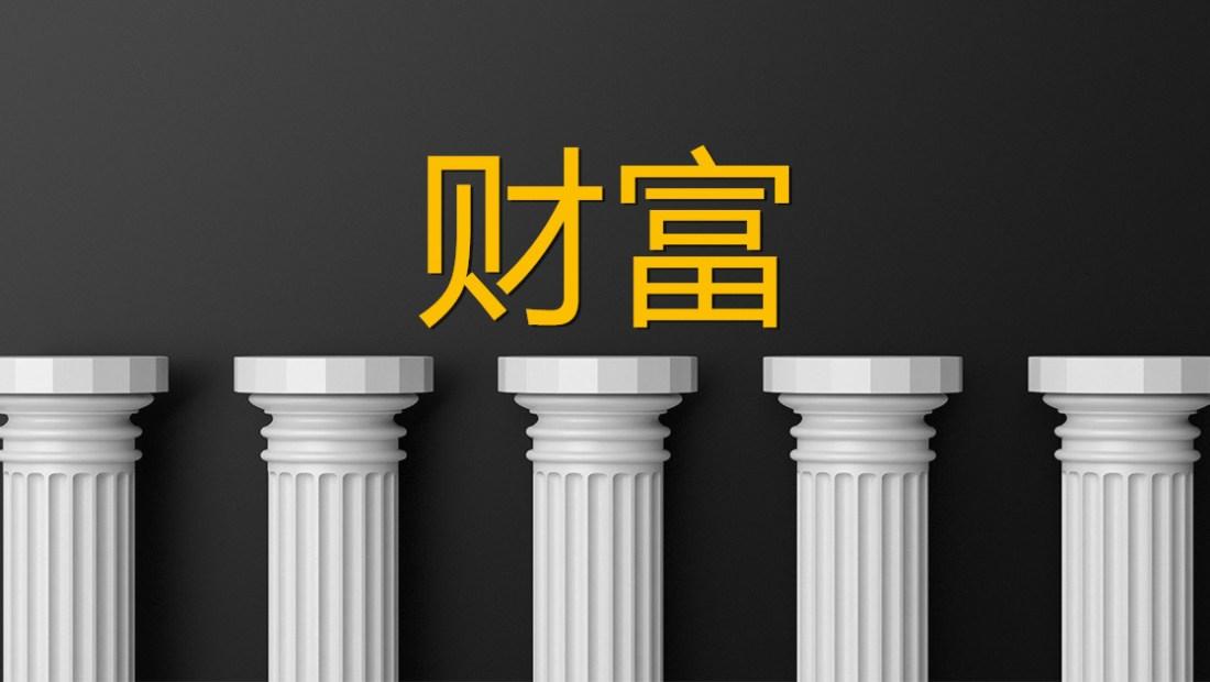 """累积财富必要的""""5个支柱原则"""""""