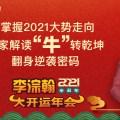 李淙翰2021大开运年会