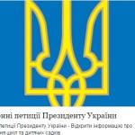 ЕЛЕКТРОННІ ПЕТИЦІЇ Офіційне інтернет-представництво Президента України