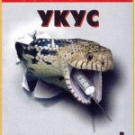 В.Г. Жданов. О наркотиках