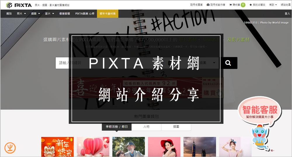 素材圖 PIXTA圖庫 免費與付費  照片插畫 影片