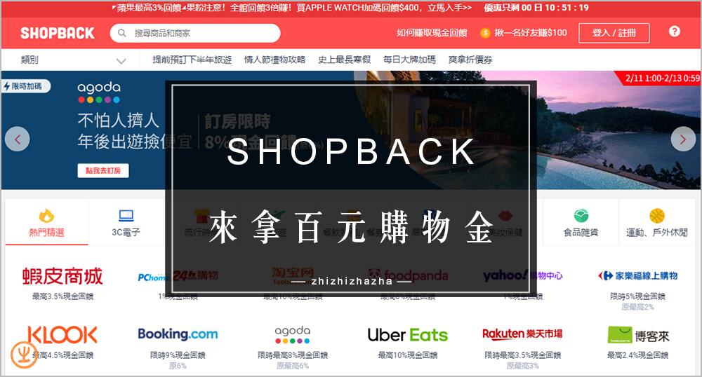 ShopBack 現金回饋 讓你消費還能省錢賺現金