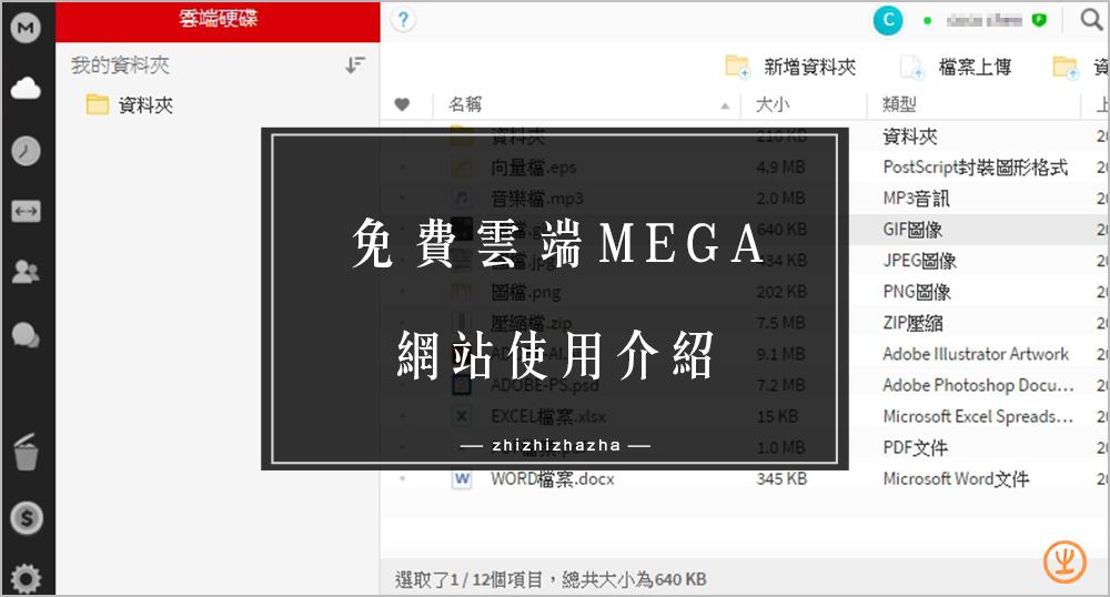 MEGA 免費50GB雲端空間 線上存取資料最方便(下)