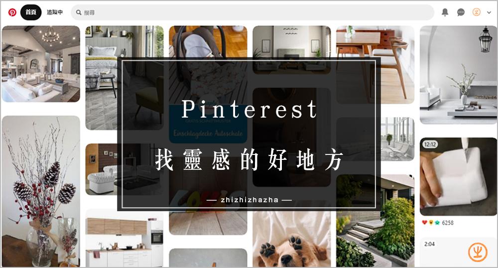 到 Pinterest 找靈感!設計 美術 學生 最愛的創意圖庫