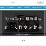 OpenCart 購物網站 自己架設 新手入門安裝教學