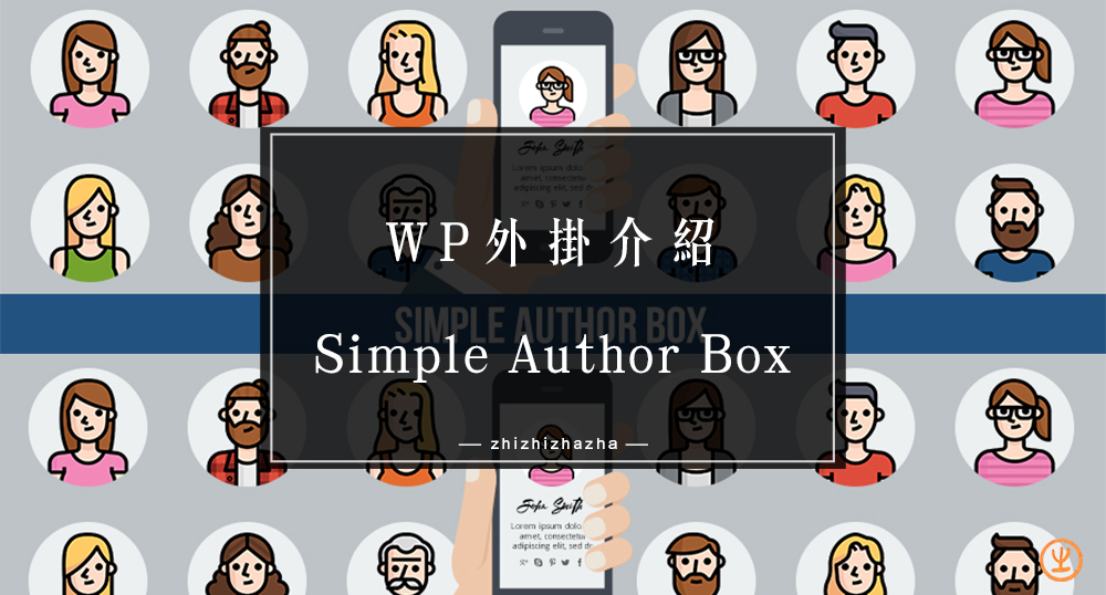 文末作者欄 Simple Author Box – WordPress外掛介紹