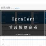 OpenCart 重設帳號密碼,忘記帳密也不怕!