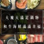 大魔 和牛火鍋 大魔大滿足鍋物 和牛海鮮一次滿足(附菜單)