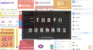 Read more about the article 二手拍賣平台 有哪些?蝦皮、旋轉、YAHOO拍賣、Marketplace帶你看!