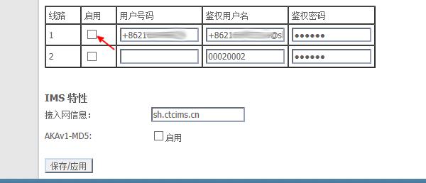 broadband-phone-basic-settings