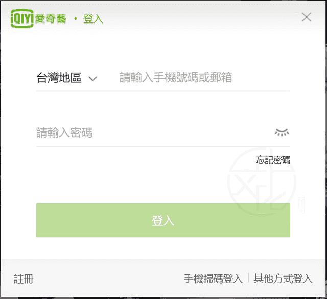 如何退訂「愛奇藝自動續費」服務 – 中文化天地網