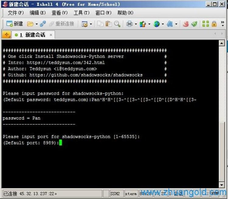 一步一步输入密码 端口