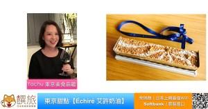 東京甜點與【Échiré 艾許奶油 法國AOC認證奶油】的邂逅