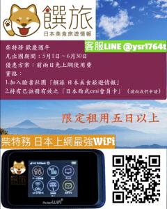 柴特務 週年慶 超級優惠租用方案 日本上網最強WiFi 饌旅 日本美食旅遊情報