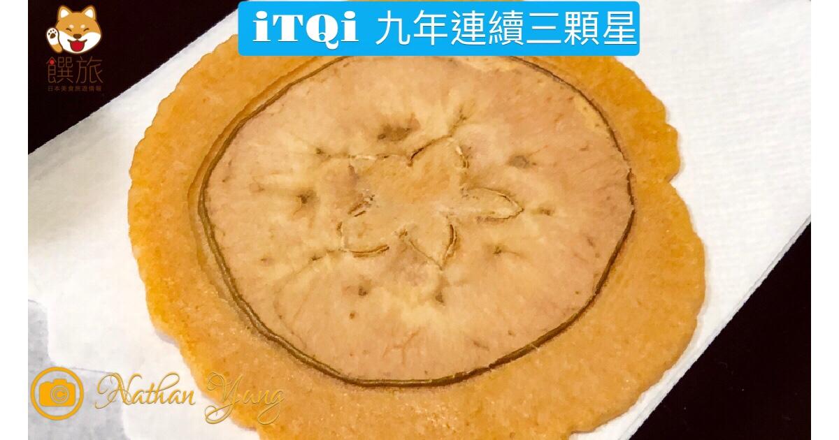 日本超濃厚蘋果味菓子 りんご乙女 iTQi 連續九年三顆星