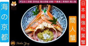 日本最強 松葉蟹 「間人蟹」海之京都的超級美食 娜柴領食