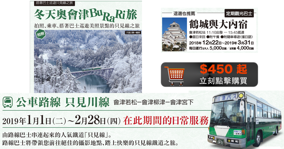 巴士專案:日本東北 只見線 大內宿 絕景 『會津冬景色巴士一日遊』冬天奧會津旅BuRaRi旅