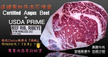 聽說這裡有批牛肉不便宜~高級餐廳用牛排~安格斯黑牛 肋眼沙朗 Certified Angus Beef +USDA PRIME 每片約300公克