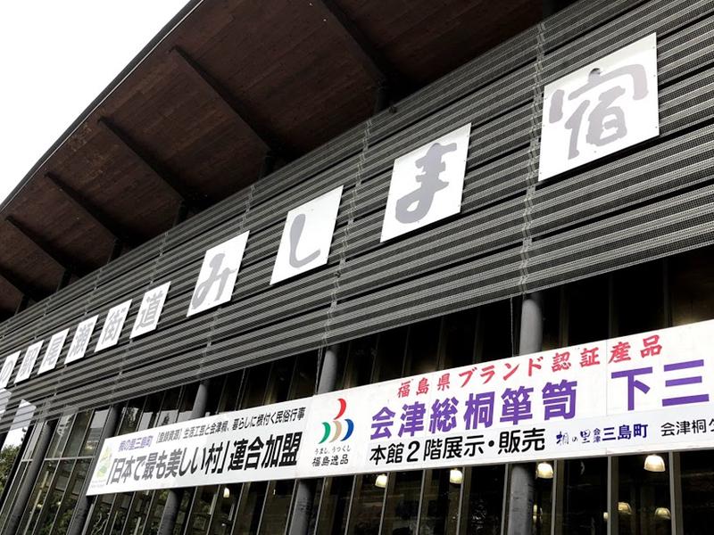 道之駅『三島宿』