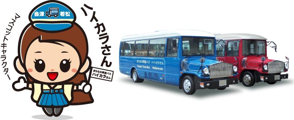 「ハイカラさん」  会津のシンボル「鶴ヶ城」や、白虎隊臨終の舞台、「飯盛山」、情緒溢れる町並みが魅力の「七日町」などの会津の歴史、魅力を余すことなく「ハイカラさん」がご案内いたします。 8時00分~17時30分まで30分間隔での運行となっております。  バスの目印として、まちなか周遊バスにマスコットキャラクター「ハイカラさん」を掲示しています。
