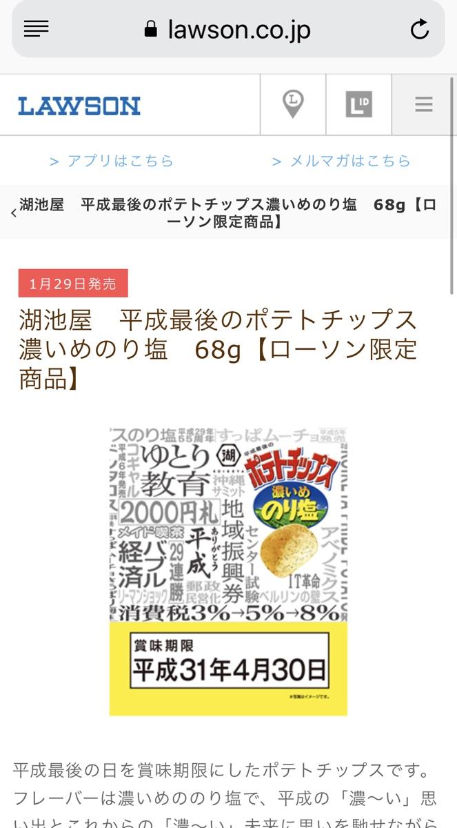 平成年最後的洋芋片 Lawson限定販售(湖池屋)