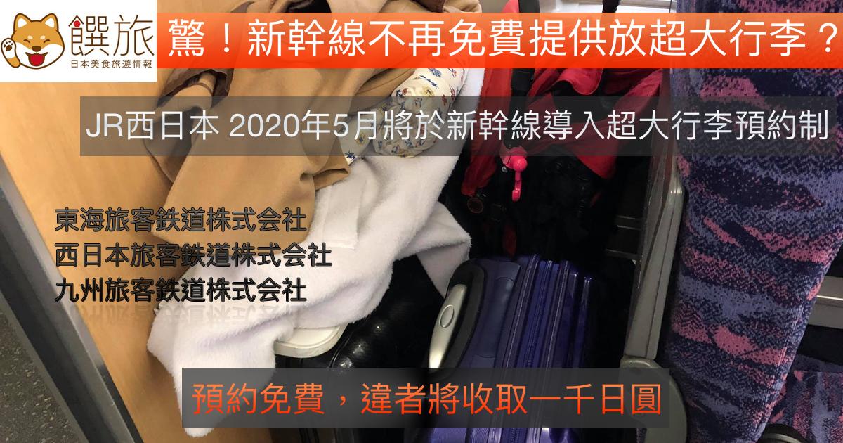 日旅大事-東海道・山陽・九州新幹線 特大行李放置將導入預約制-2020年5月中旬-未預約而強行置放將收取一千日幣手續費