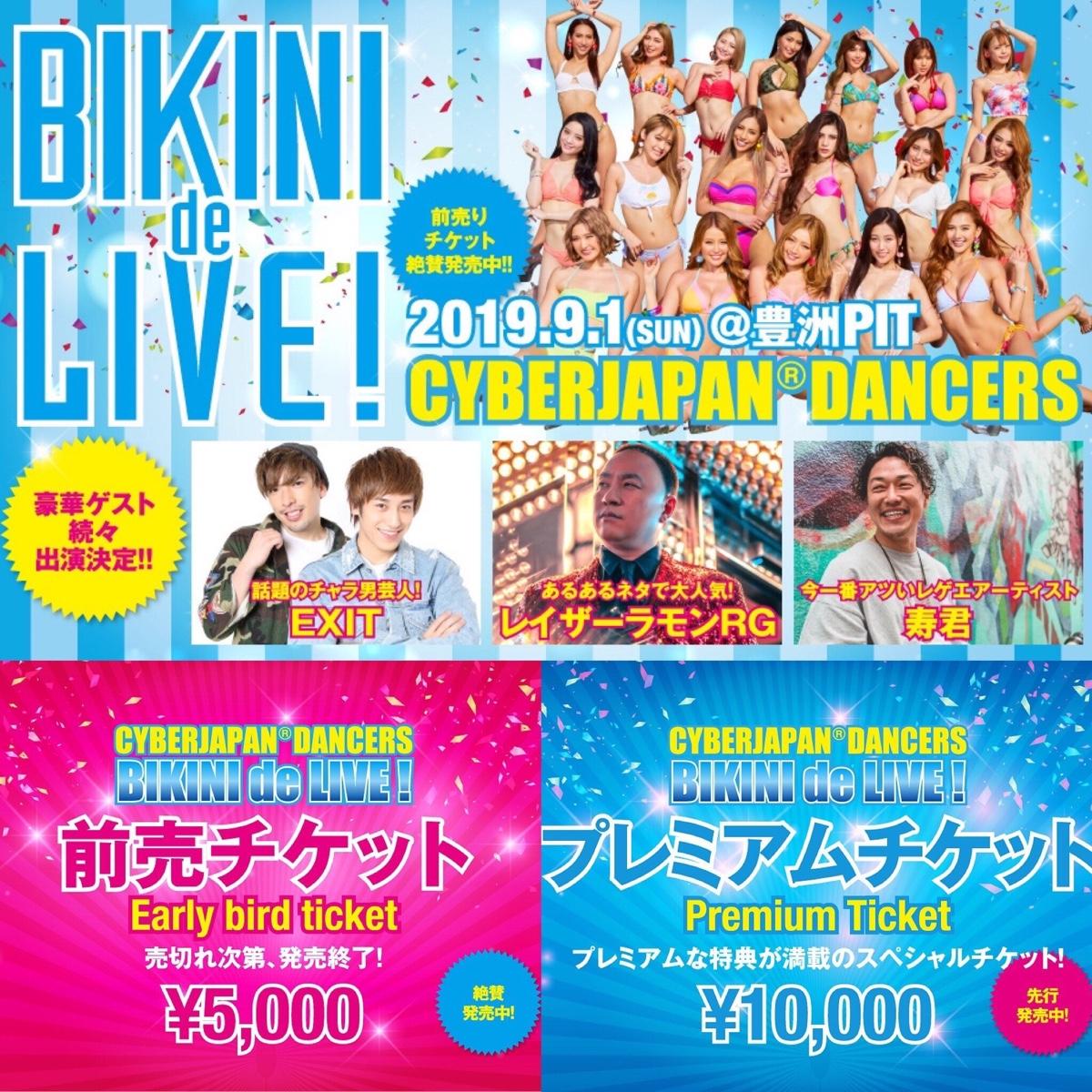 2019最強夏季活動 Bikini de Live 2019.09.01 by CYBERJAPAN DANCERS @豐洲 PIT 比基尼辣妹舞者