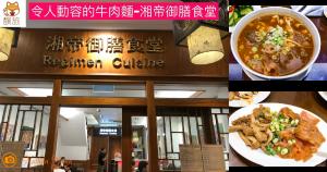 令人動容的牛肉麵-湘帝御膳食堂 真實的美食