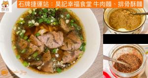 石牌捷運站:牛肉麵 另闢蹊徑的低調店 「昊記幸福食堂」排骨酥麵