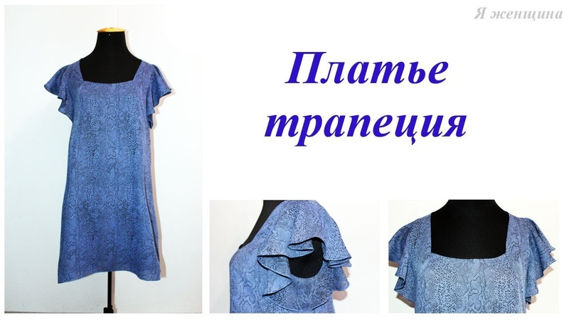 Платье трапеция с глубоким декольте и рукавом волан (Шитье и крой)