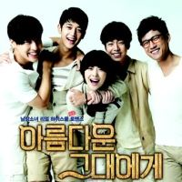 [Lirik] To the Beautiful You By Tiffany and Kyuhyun