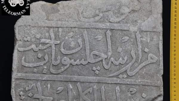 Piatră tombală, scrisă în alfabetul turco-otoman, descoperită la Zimnicea
