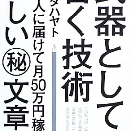 イケダハヤト(著)「武器としての書く技術」の感想
