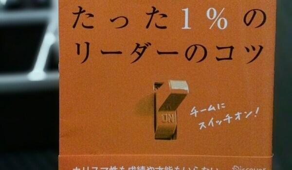 河野英太郎(著)「99%の人がしていないたった1%のリーダーのコツ」の感想