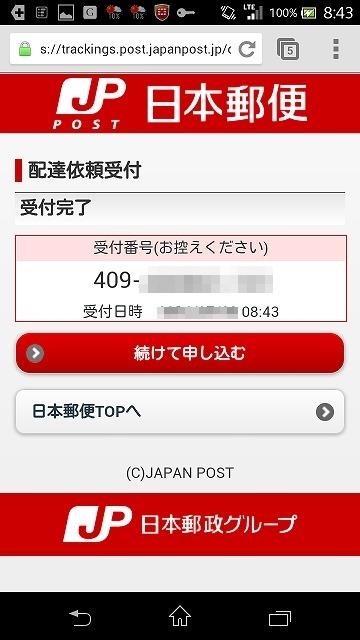 郵便局QRコード 配達依頼受付