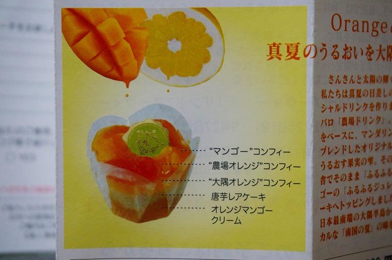 花のオレンジ&マンゴー