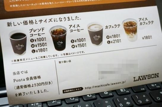 マチカフェ価格