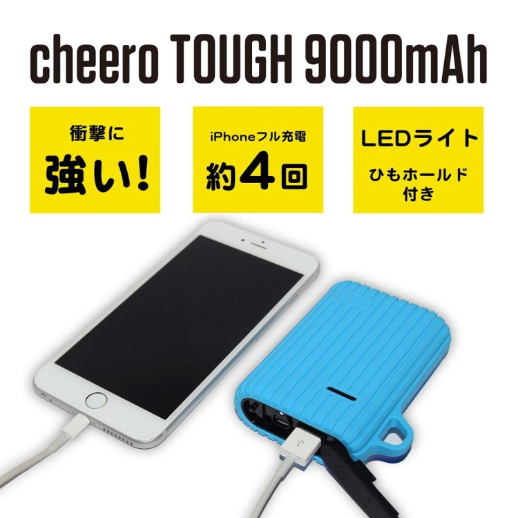 cheero Tough 9000mAh