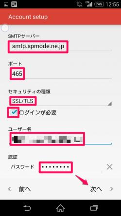 送信サーバ―の設定