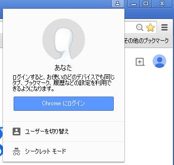 【Google Chrome 人型アイコン】必要ないので非表示にしました
