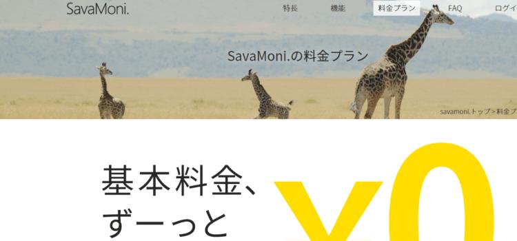 【SavaMoni.】無料でサーバーの監視をしてくれます。VPSで運営をしている人にはお勧めです!